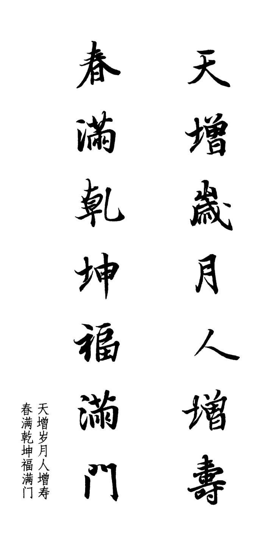 王羲之行书集字书法对联欣赏70幅书法专题书法欣赏